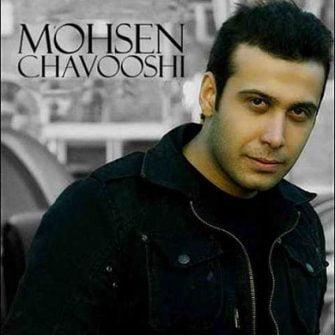 محسن چاوشی کجاست بگو