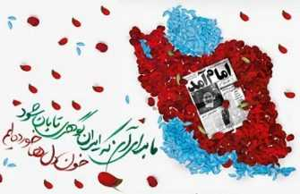 دانلود آهنگ های 22 بهمن و دهه فجر