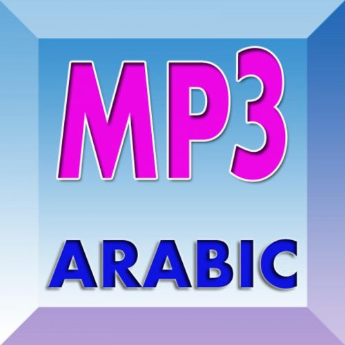 دانلود آهنگ شاد عربی