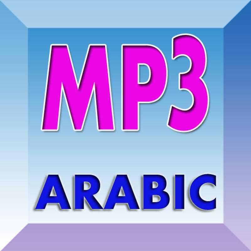 دانلود آهنگ شاد عربی برای رقص