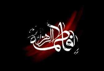 نوحه شهادت حضرت فاطمه زهرا