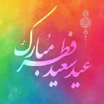 آهنگ شاد عید فطر